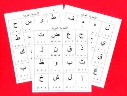 Se abre el periodo de inscripción para el Curso de Árabe en el CIL de Briviesca (Burgos)